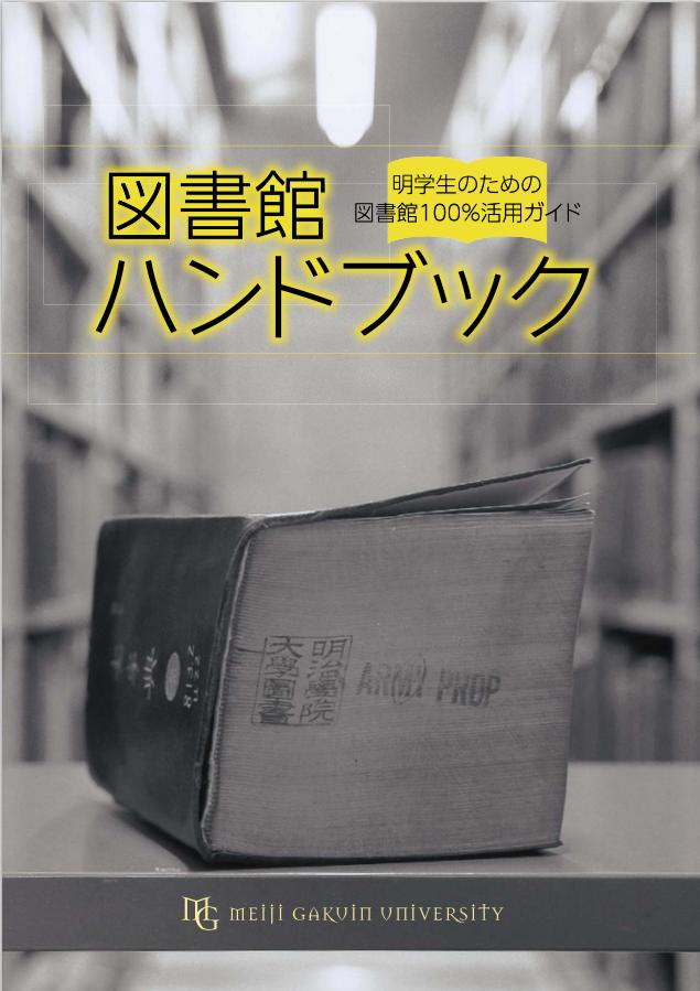 潮田登久子写真集『本の景色BIBLIOTECA』