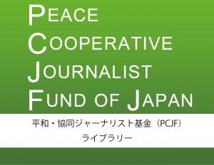 PCJF_logo