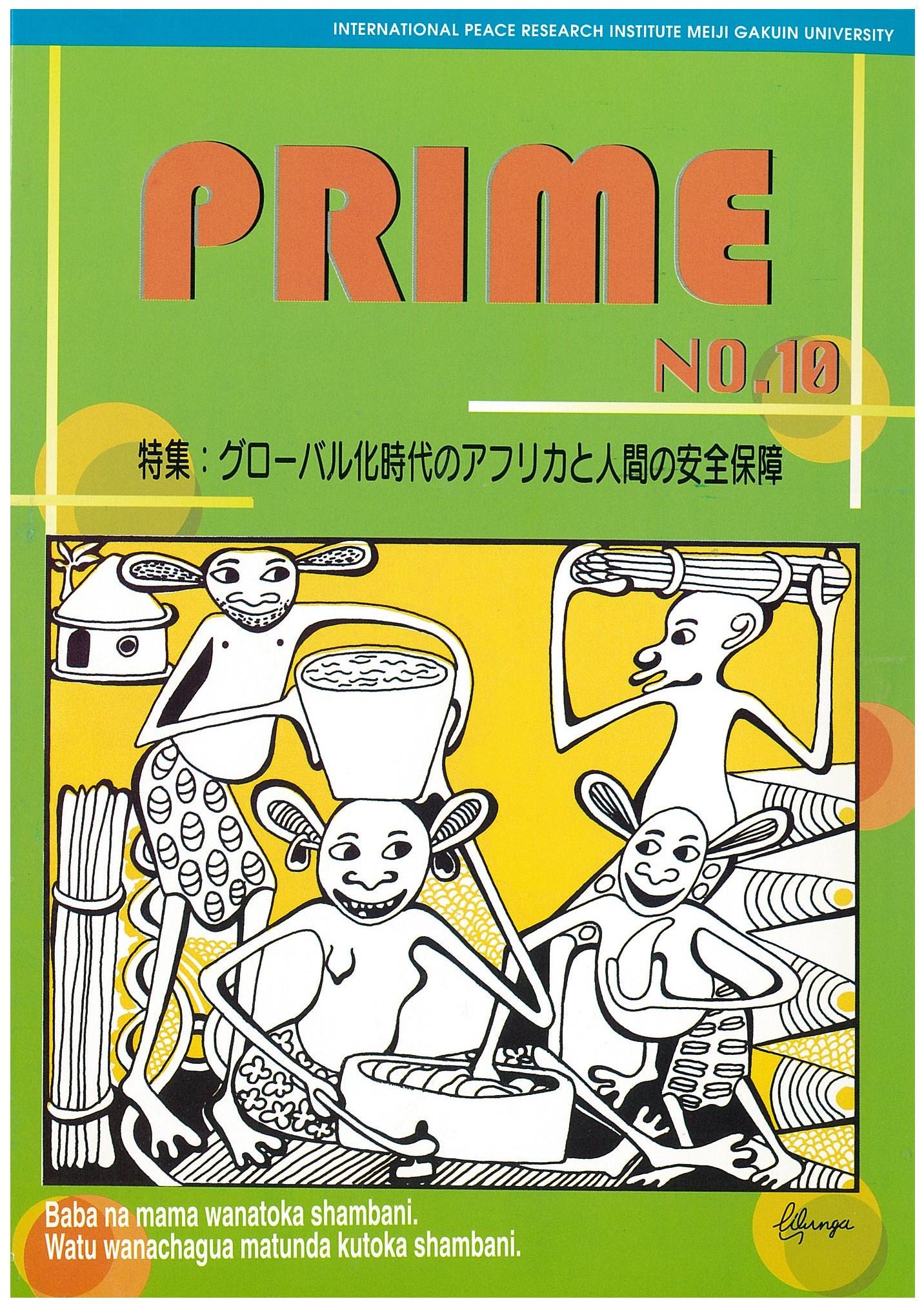 prime10cover