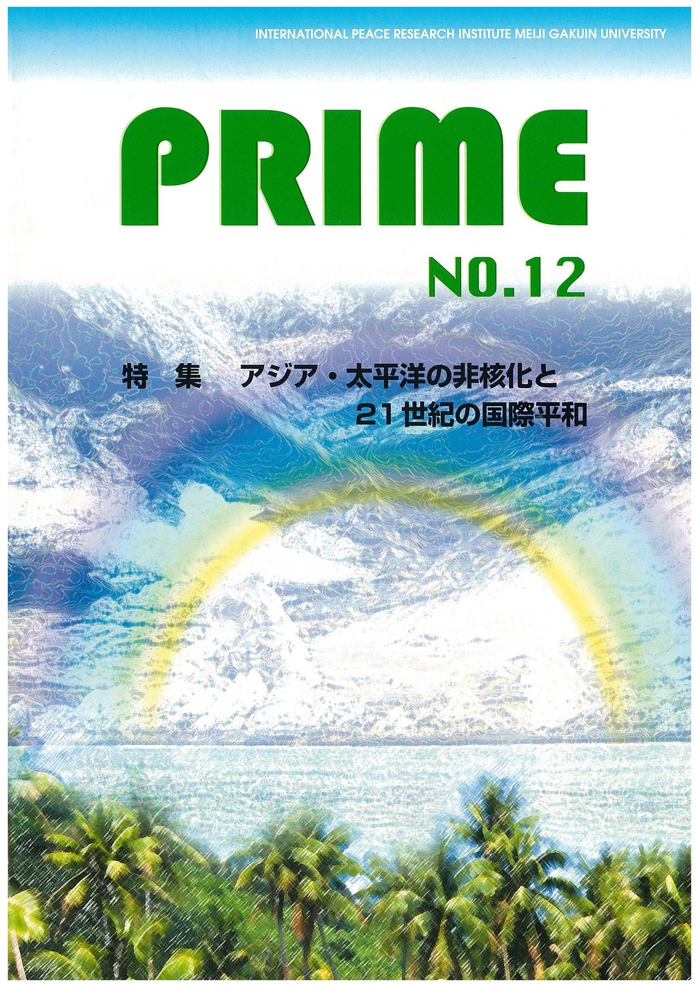 prime12cover