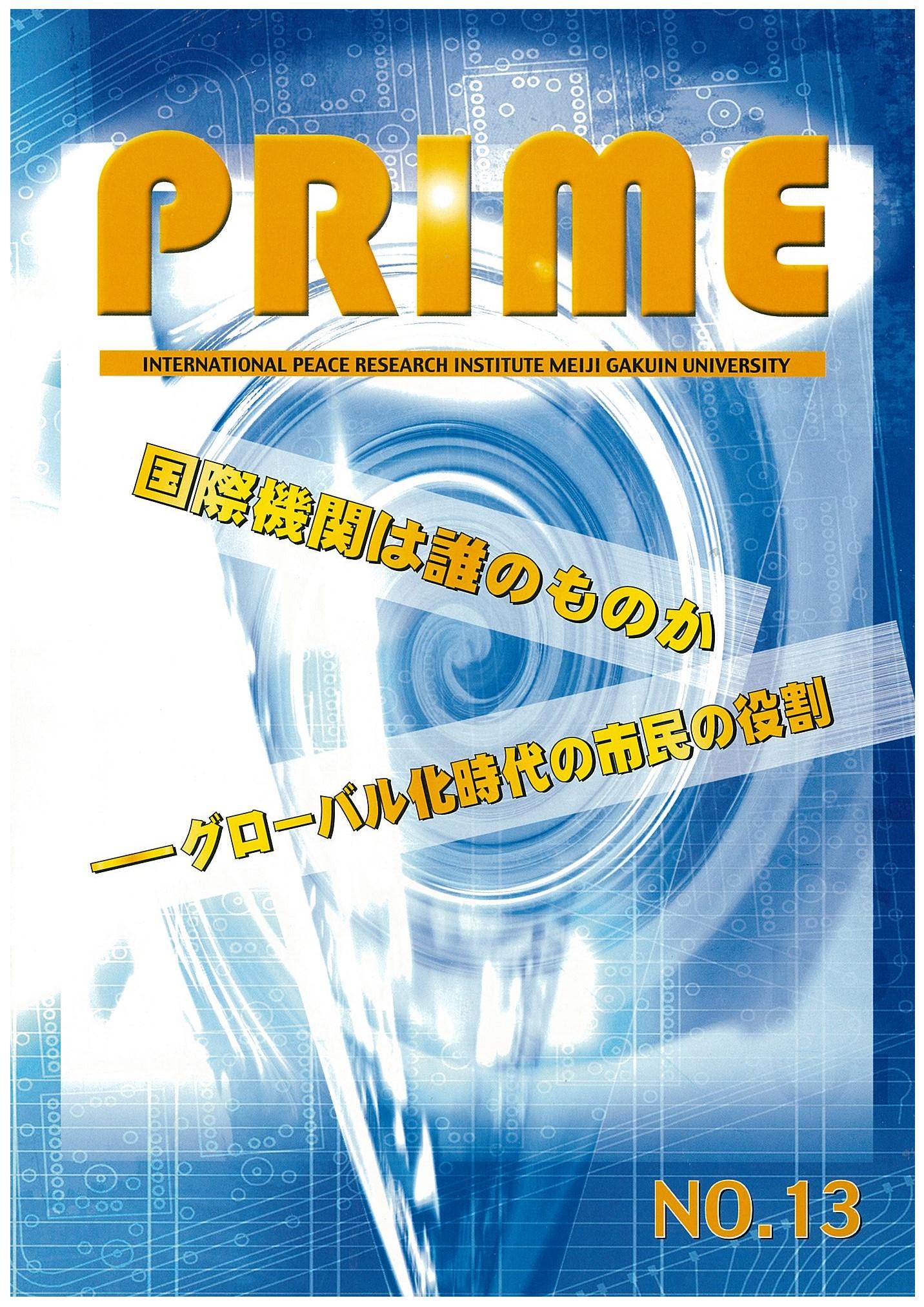 prime13cover