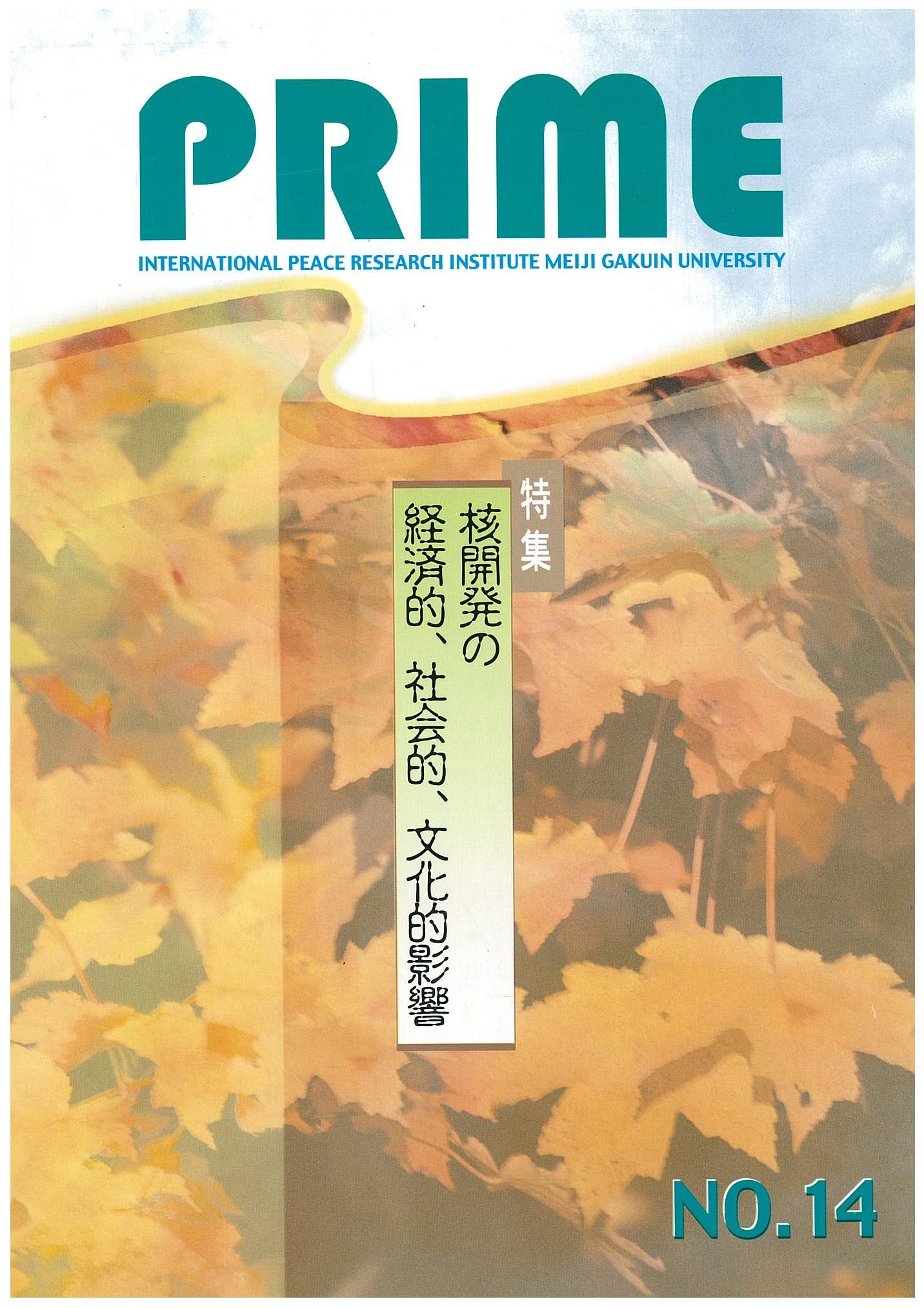 prime14cover