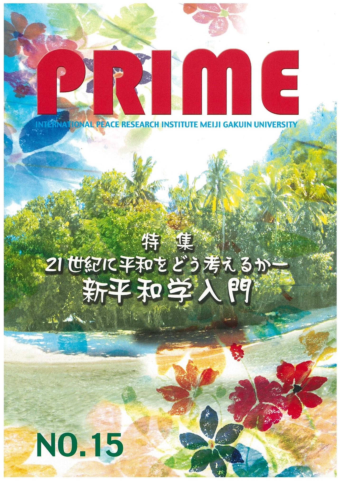 prime15cover