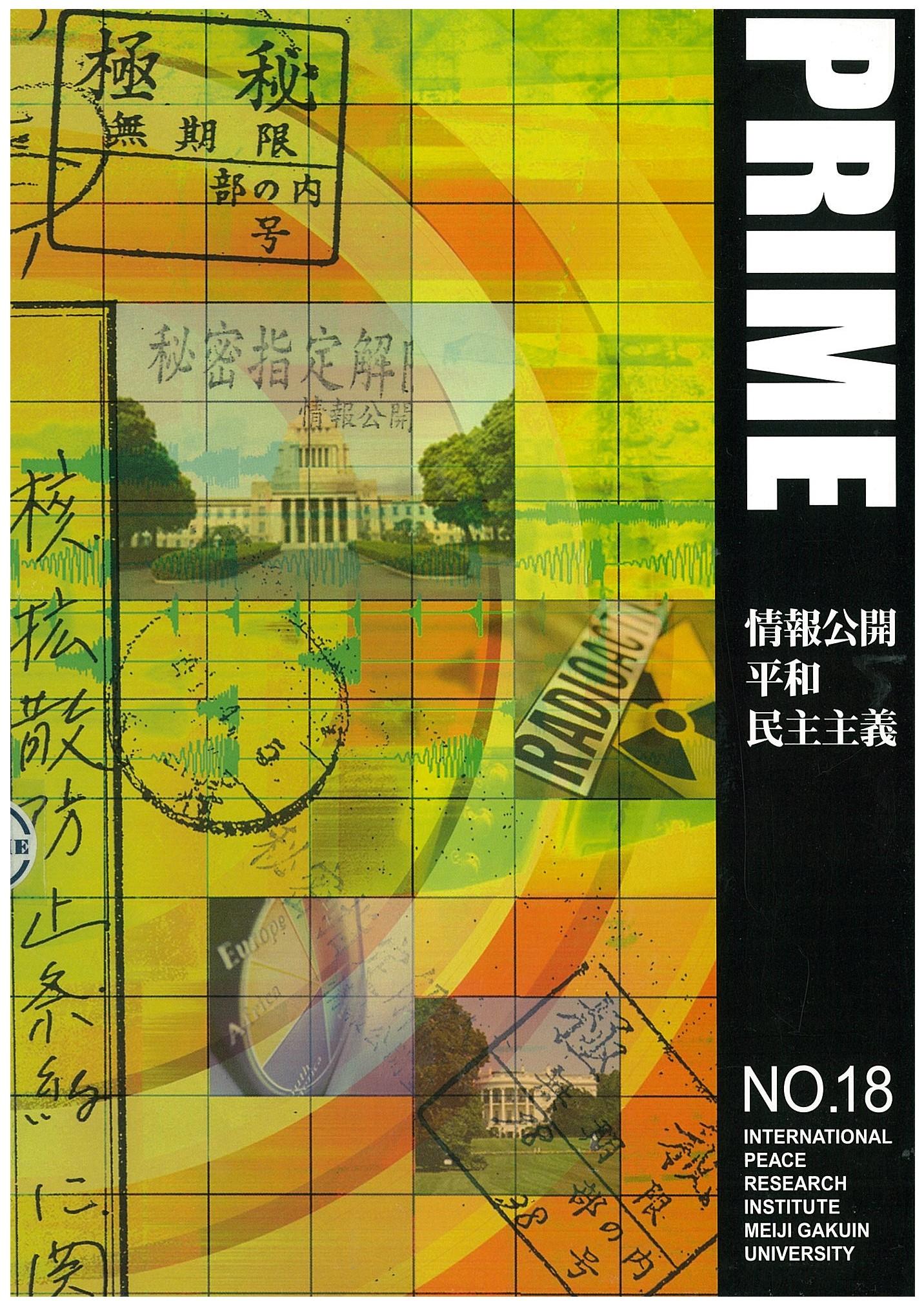 prime18cover