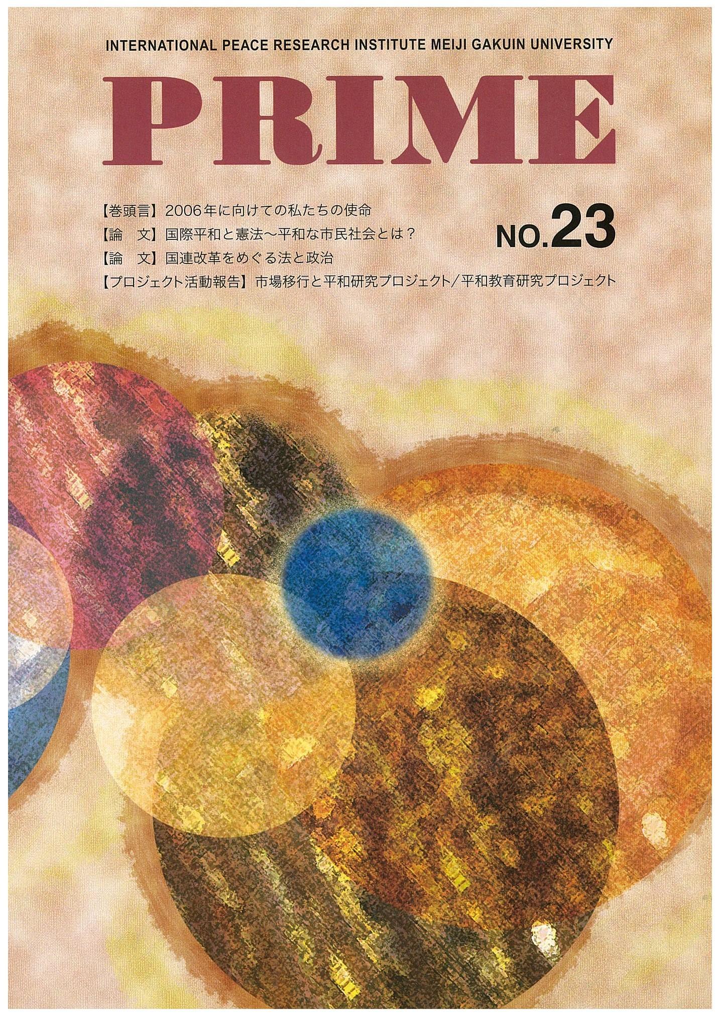 prime23cover
