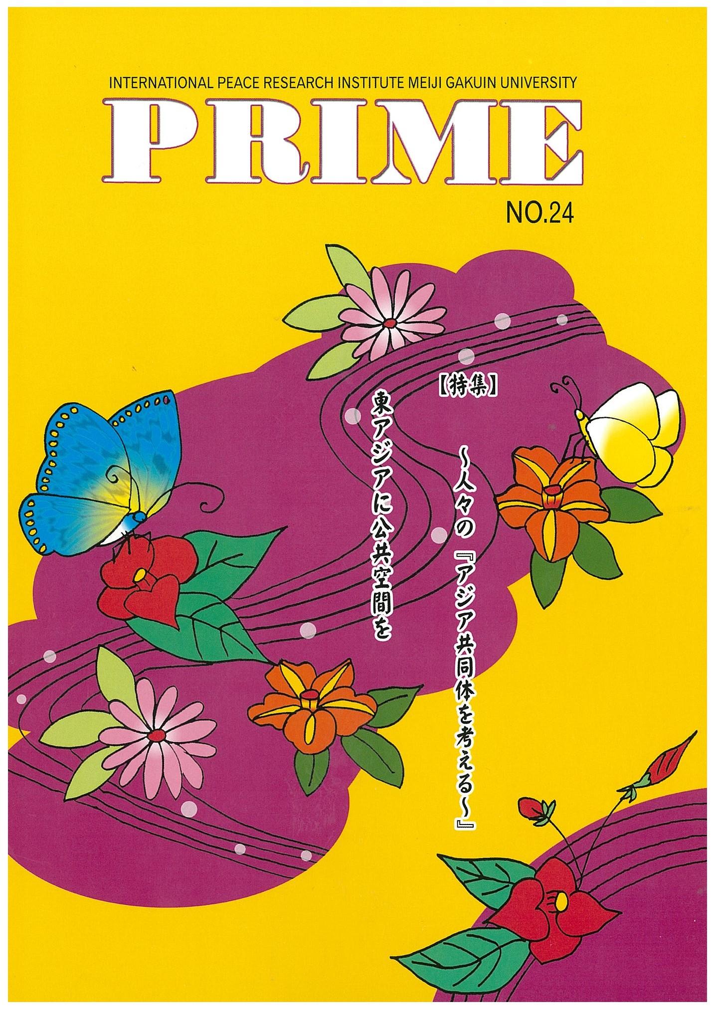 prime24cover