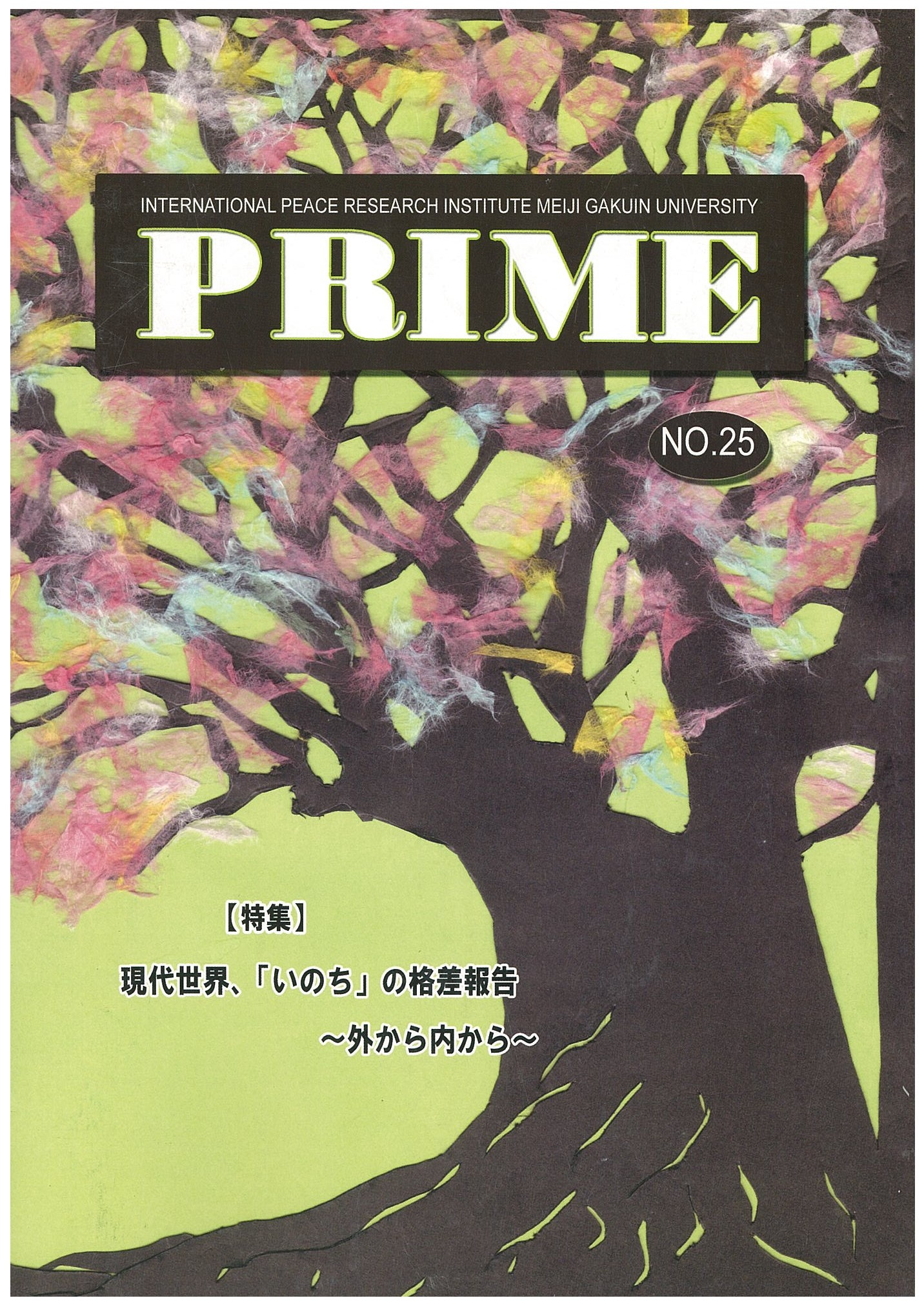 prime25cover