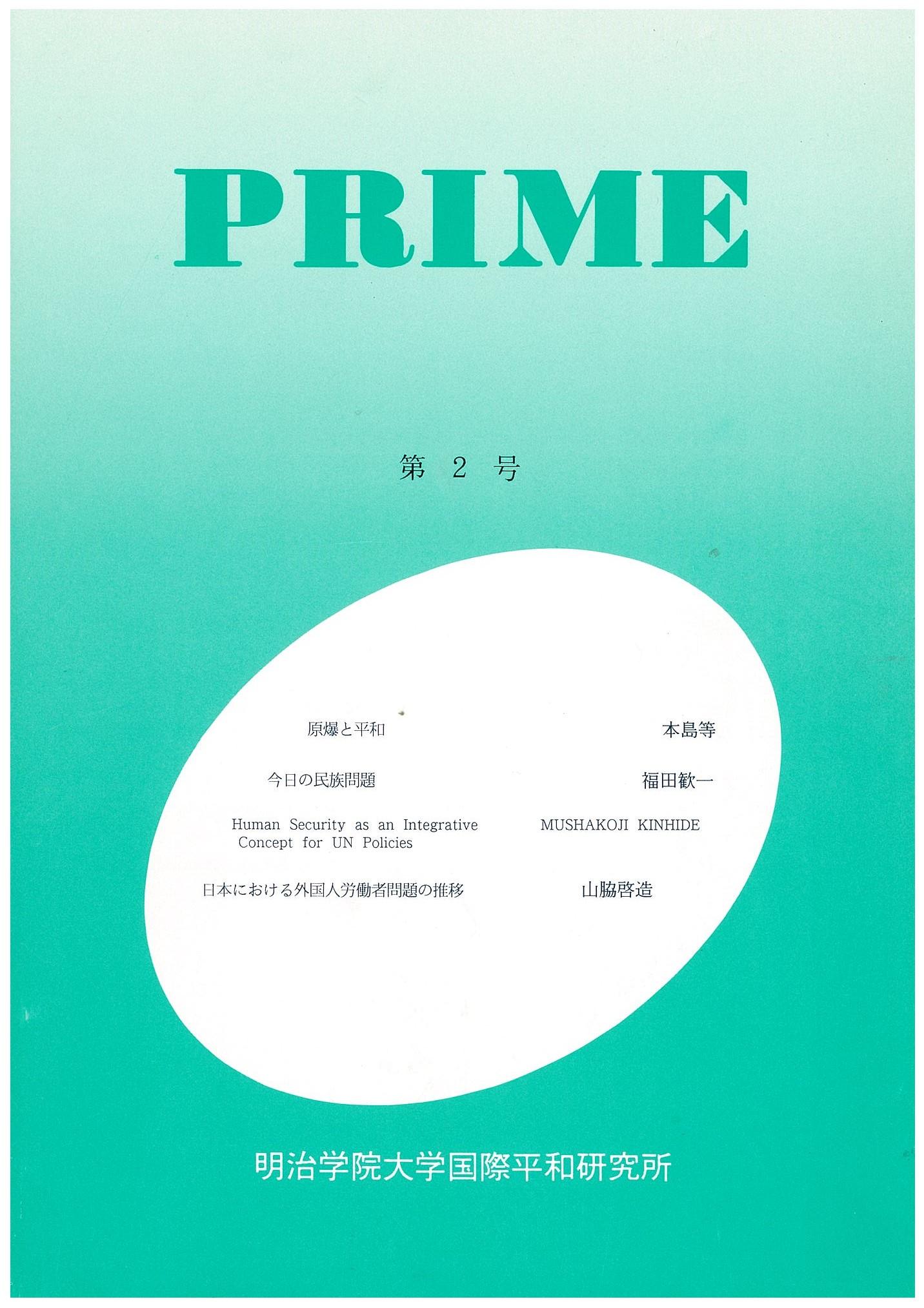 prime2cover