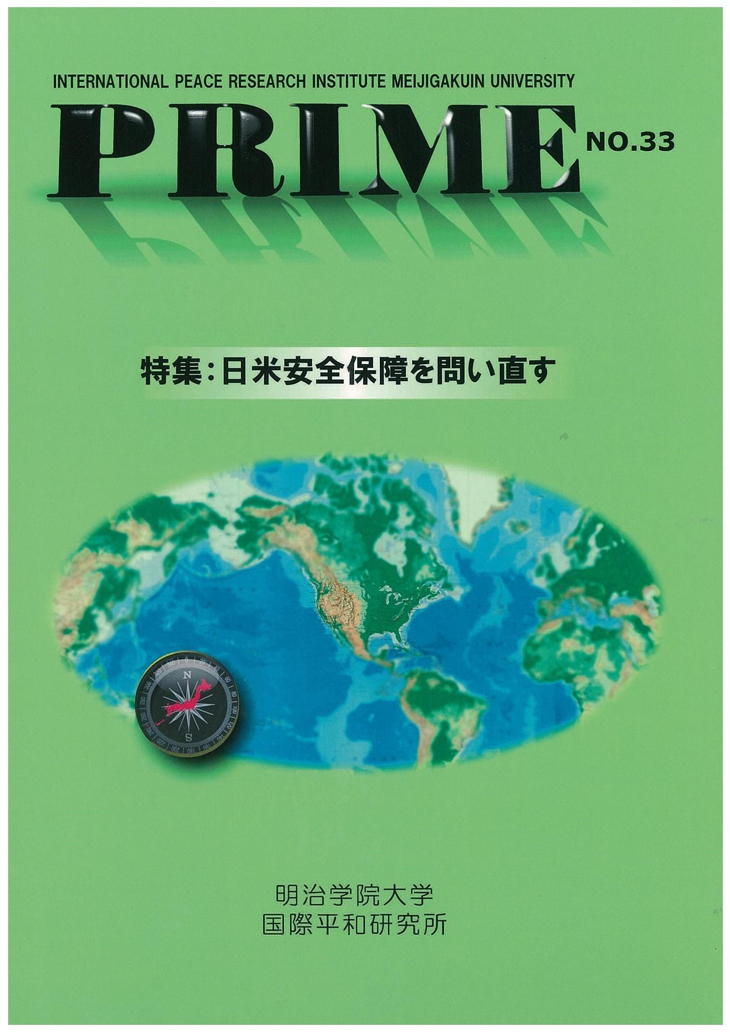 prime33cover