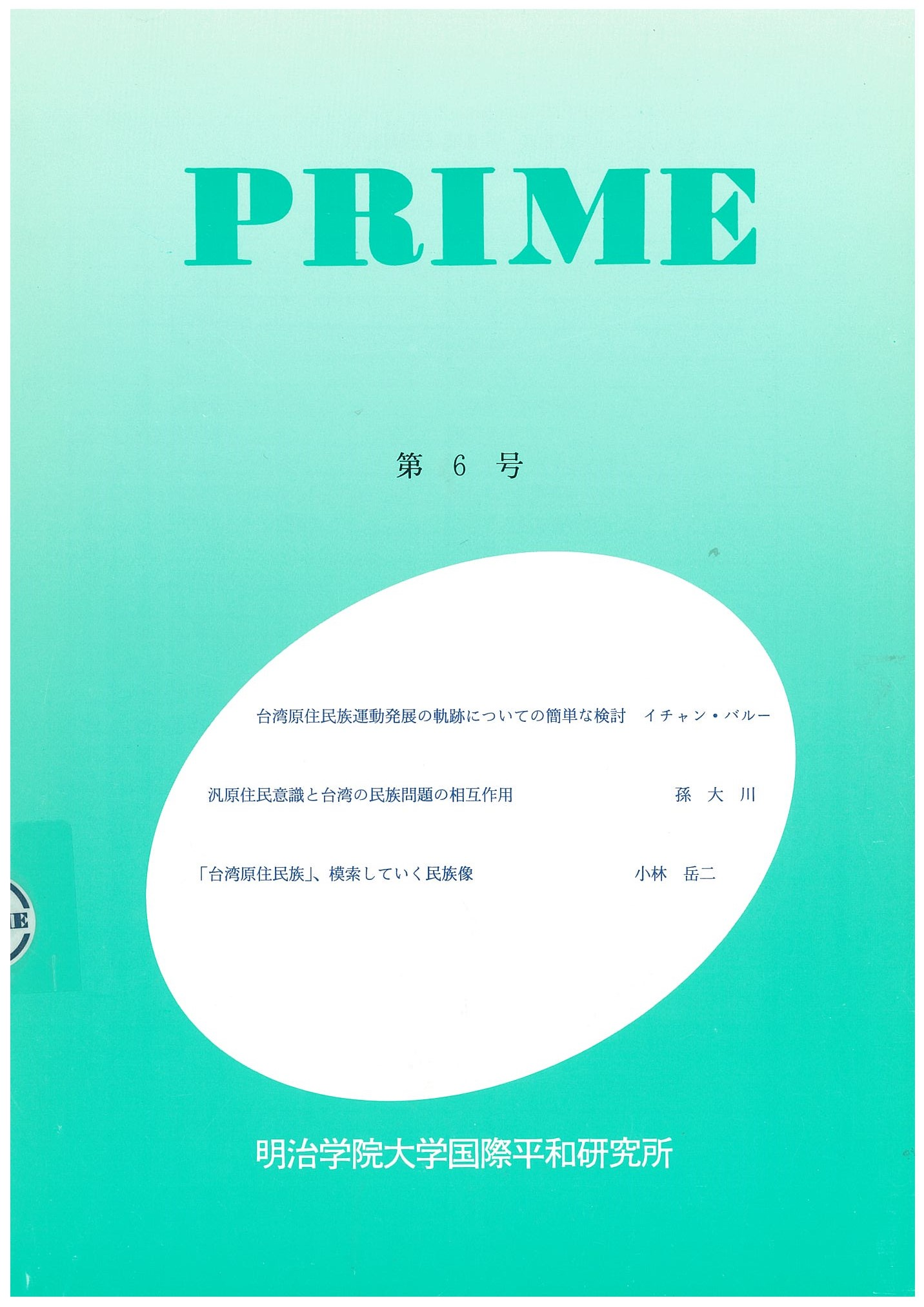 prime6cover
