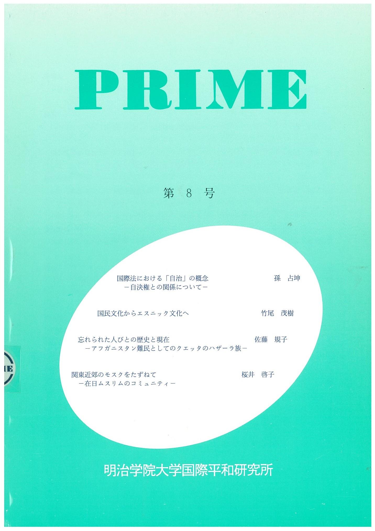 prime8cover