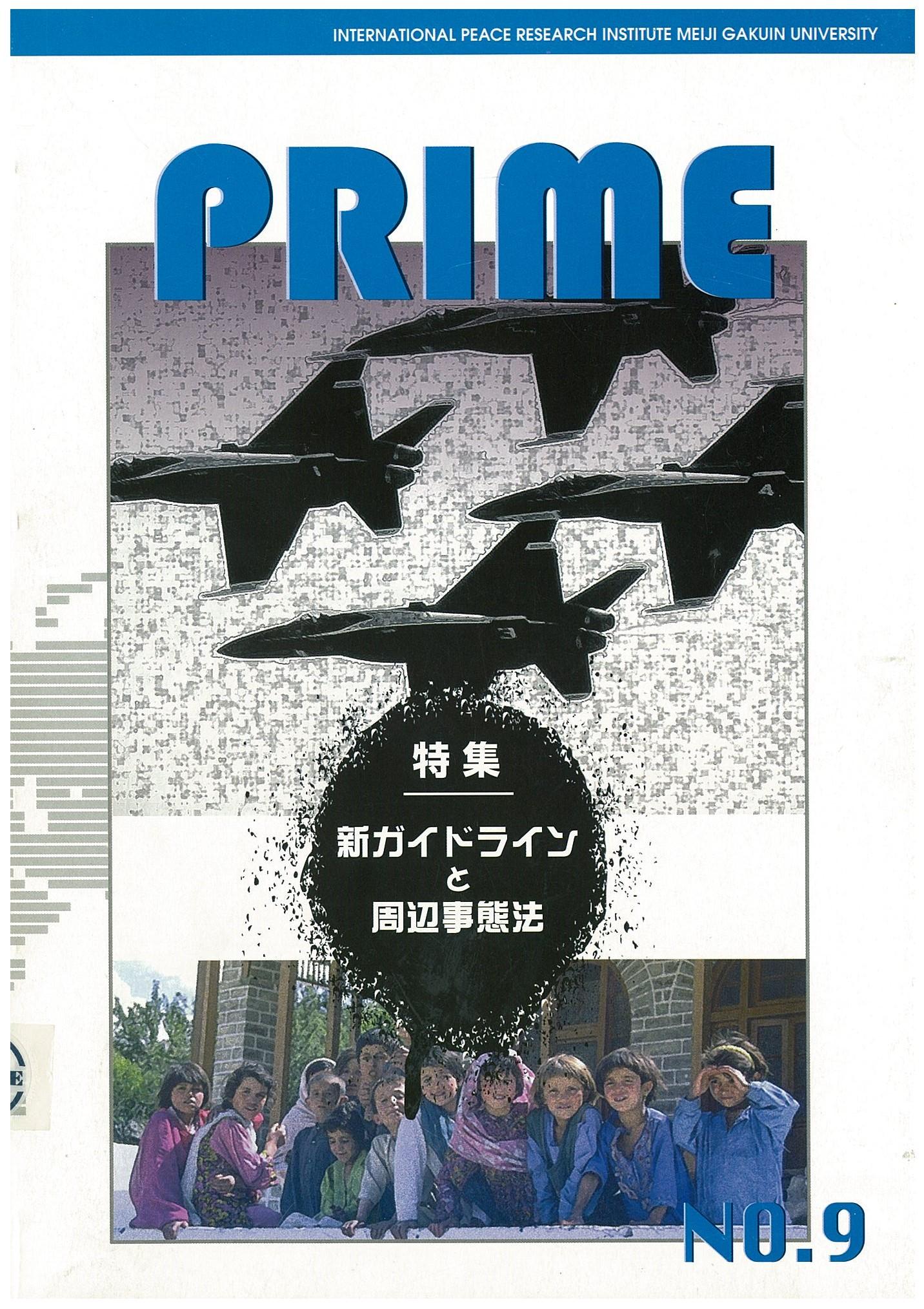 prime9cover