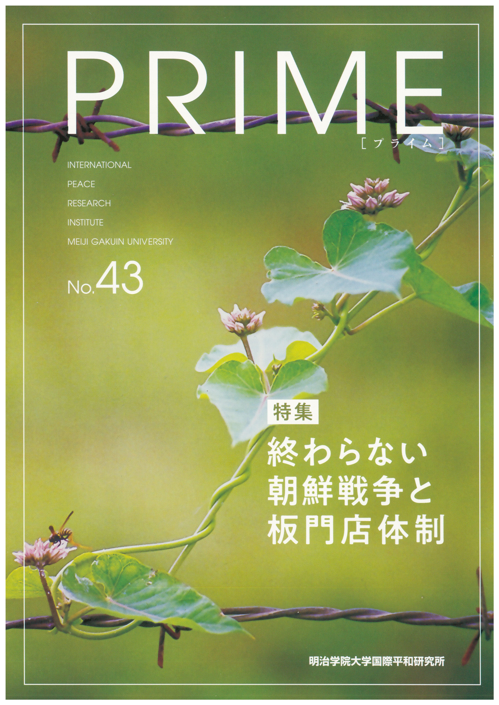 PRIME43表紙